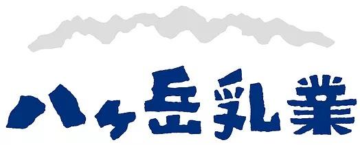 八ヶ岳乳業ロゴの秘密2